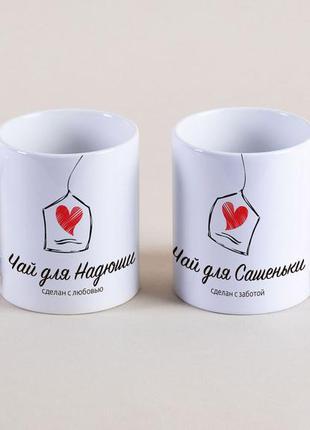 """Парные белые чашки (кружки) с принтом """"чай для надюши. чай для..."""