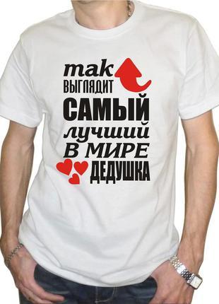 """Фп006125мужская футболка с принтом """"так выглядит самый лучший..."""