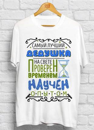 """Фп006128мужская футболка с принтом """"самый лучший дедушка"""" pus..."""