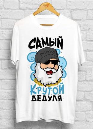 """Фп006129мужская футболка с принтом """"самый крутой дедуля"""" push it"""