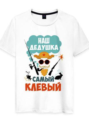 """Фп006132мужская футболка с принтом """"наш дедушка самый клевый""""..."""