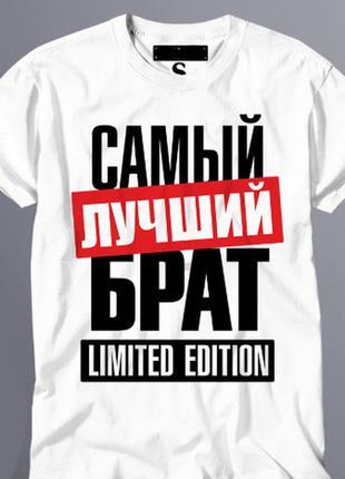 """Фп006134мужская футболка с принтом """"самый лучший брат"""" push it"""