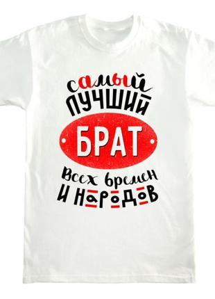 """Фп006135мужская футболка с принтом """"самый лучший брат всех вр..."""