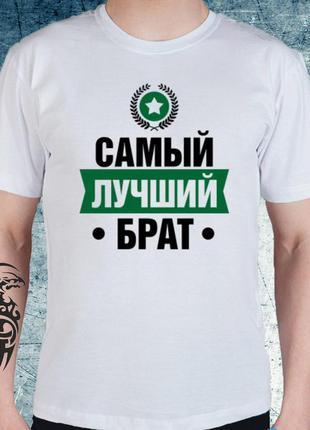 """Фп006138мужская футболка с принтом """"самый лучший брат"""" push it"""