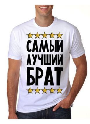 """Фп006142мужская футболка с принтом """"самый лучший брат"""" push it"""