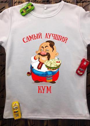 """Фп006143мужская футболка с принтом """"самый лучший кум"""" push it"""