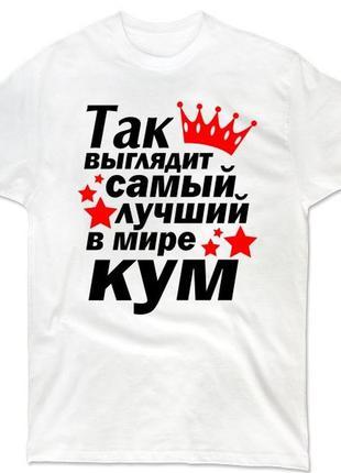 """Фп006151мужская футболка с принтом """"так выглядит самый лучший..."""