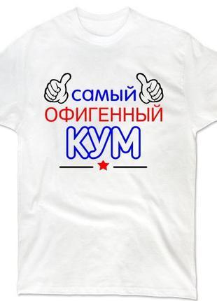 """Фп006152мужская футболка с принтом """"самый офигенный кум"""" push it"""