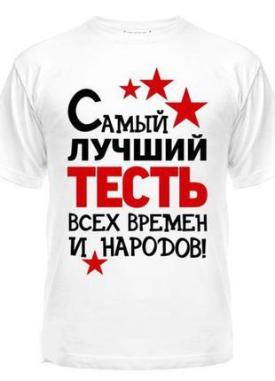 """Фп006156мужская футболка с принтом """"самый лучший тесть всех в..."""