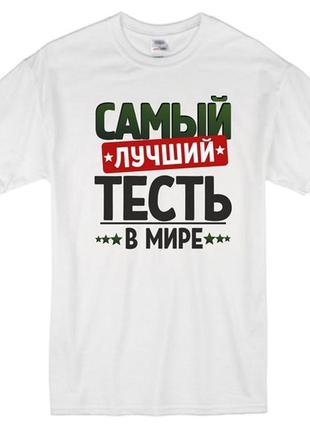 """Фп006159мужская футболка с принтом """"самый лучший тесть в мире..."""