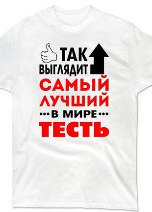 """Фп006161мужская футболка с принтом """"так выглядит самый лучший..."""