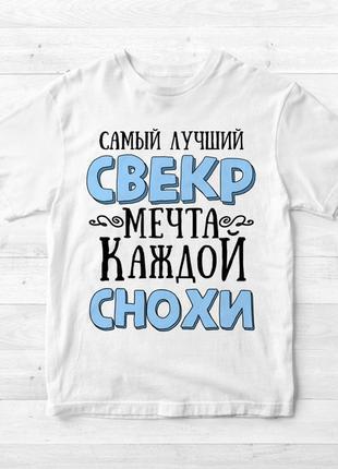 """Фп006163мужская футболка с принтом """"самый лучший свекр"""" push it"""