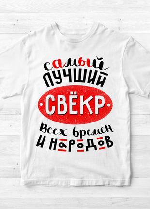 """Фп006165мужская футболка с принтом """"самый лучший свекр всех в..."""