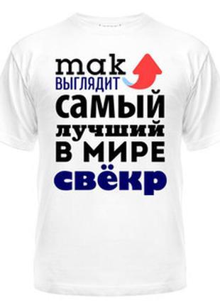 """Фп006170мужская футболка с принтом """"так выглядит самый лучший..."""