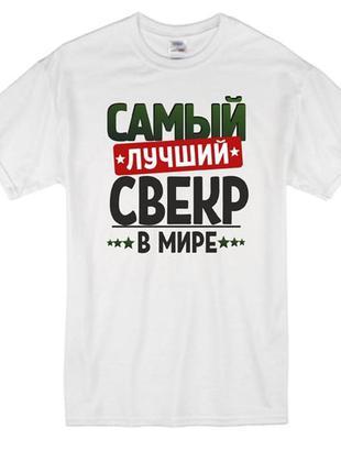 """Фп006171мужская футболка с принтом """"самый лучший свекр в мире..."""