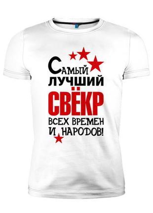 """Фп006172мужская футболка с принтом """"самый лучший свекр всех в..."""