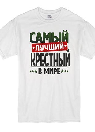 """Фп006190мужская футболка с принтом """"самый лучший крестный в м..."""