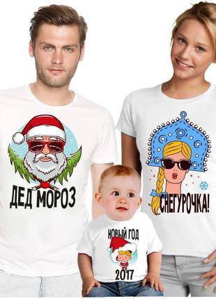 """Набор: футболки family look для всей семьи """"новый год, снегуро..."""