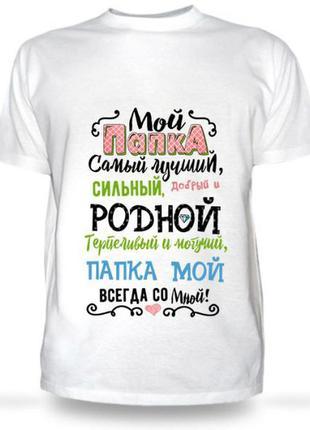 """Фп006113мужская футболка с принтом """"мой папка самый лучший, с..."""