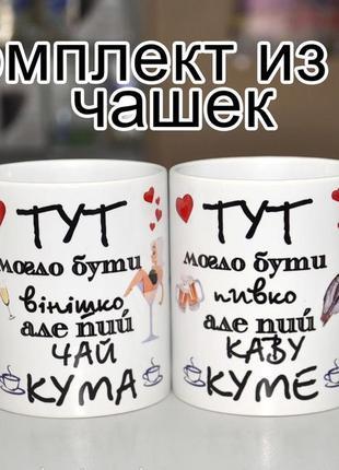 """К000602парные белые чашки (кружки) с принтом """"чай кумі. кава ..."""