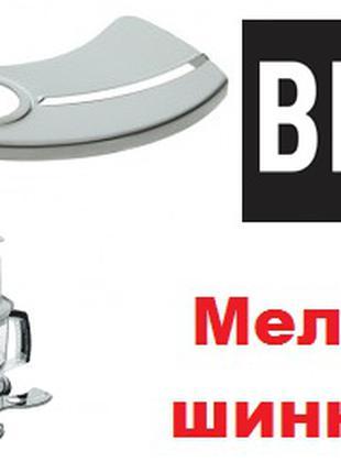 Мелкая шинковка 67051018 для блендера Braun 4191 4199 4200 4165