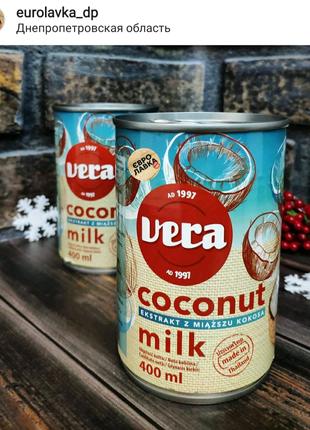 Кокосовое молоко ТМ Vera кокос