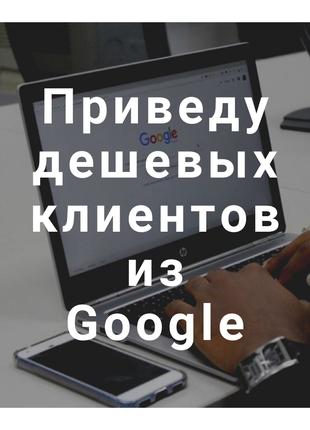 Настройка контекстной рекламы Google Ads,реклама в Гугл и YouTube
