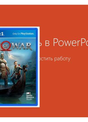 Диск для Sony Play Station 4 б/у God Of War