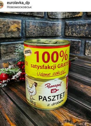 Паштет куриный ТМ Pamapol