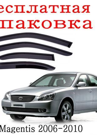 Дефлекторы окон Kia Magentis 2006 - 2010 ветровики