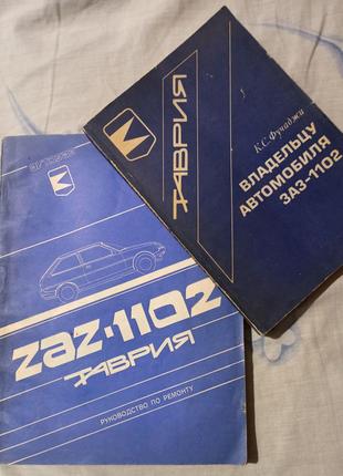 Владельцу ЗАЗ1102 К.С.Фучаджи+Руководство по ремонту