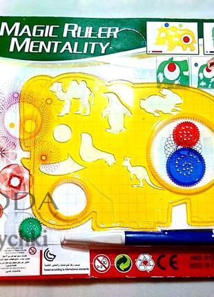 Линейка трафарет-спирограф для рисования, отличная игрушка