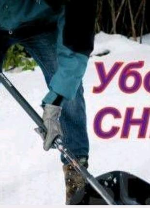 SOS Уборка Снега Киев Круглосуточно