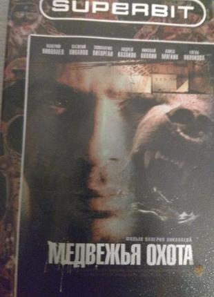 DVD Фильм Валерия Николаева МЕДВЕЖЬЯ ОХОТА новый
