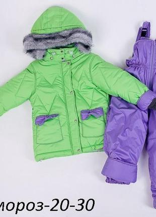 Зимний очень теплый костюм девочке термокостюм двойне