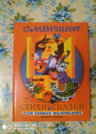 С. Маршак Стихи и сказки