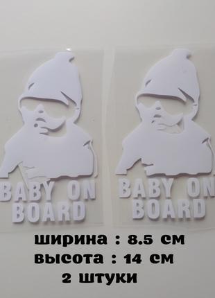 Наклейка на авто Ребенок в машине 2 штуки Baby on board Белая