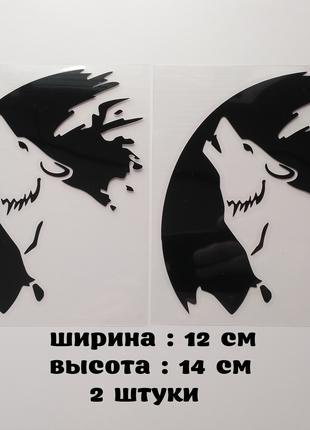 Наклейка на авто Волк 2 шт Чёрная