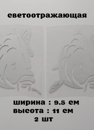 Наклейка на авто Карпик 2 шт Белая светоотражающая