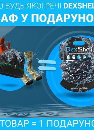 Акція! Шкарпетки водонепроникні Dexshell Waterproof баф подарунок
