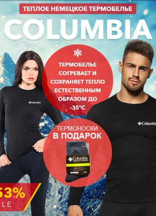Термобелье Columbia