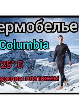 Термобелье «COLUMBIA» сделано по уникальной технологии «Thermolit