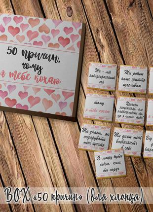 Шоколадный набор 50 причин чому я тебе кохаю ( рус и укр языке)