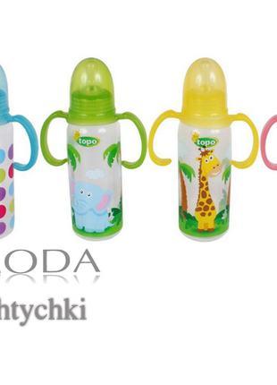 Детская бутылочка для кормления с ручками на 250 мл