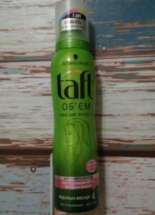 Пена для волос Taft мусс Тафт объем