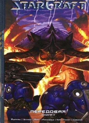 Starcraft: Передовая (книга 2)