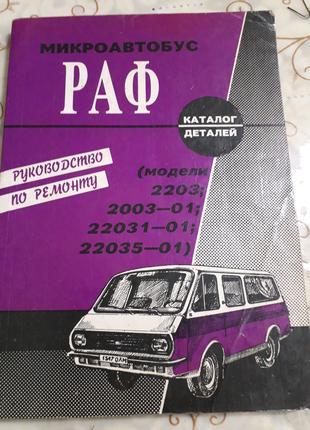 Руководство по эксплуатации микроавтобуса Раф