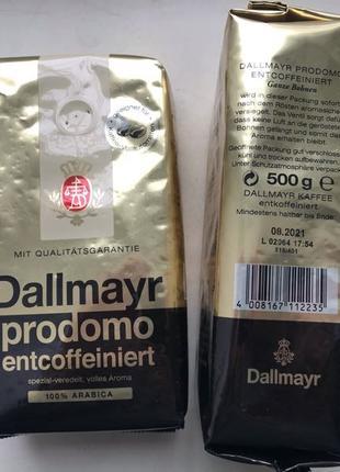 Кофе в зернах Dallmayr Prodomo 500 гр. Германия (без кофеина)