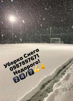 Уборка снега по низким ценам Киев
