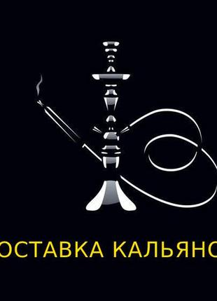 Доставка и аренда Кальяна Винница   Вкусно и Дымно